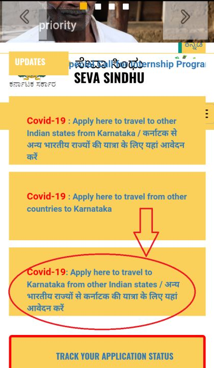 seva sindu application status
